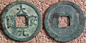 Liao dynasty coinage - A Da An Yuan Bao (大安元寶) coin, Yuan Bao coins tend to be heavier than Tong Bao (通寶) coins.