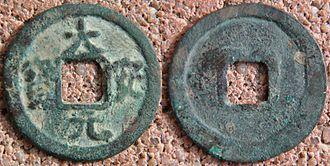 Liao dynasty coinage - A Da An Yuan Bao (大安元寶) coin, Yuan Bao coins tend to be heavier than Tong Bao (通寶) coins.