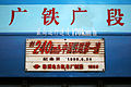 SS8 China Railway most high-speed.jpg
