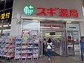 SUGI DRUG Hirakata-ekimae store on 8th August 2020.jpg