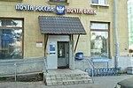 Saint Petersburg Post Office 199406.jpeg