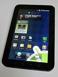 Samsung Galaxy Tab Japanese edition.jpg