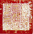 Seal of Dbus Gtsang.jpg