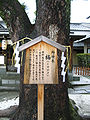 Seimei Shrine-3535.jpg