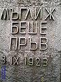 Septemvri1923Myglij2.jpg