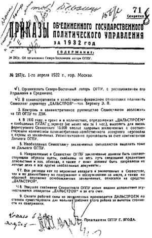 Sevvostlag - Order to create Sevvostlag forced labour camp, 1 April 1932