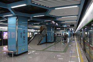 Shibi Station - Platform 4