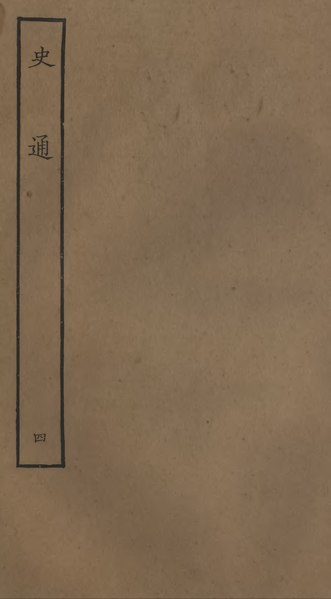 File:Sibu Congkan0308-劉知幾-史通-4-4.djvu