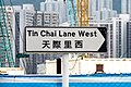 Sign of Tin Chai Lane West (20190502133128).jpg