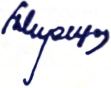 Signature of Kirill Meretskov.jpg