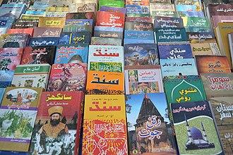 Sindhi literature - Sindhi Literature