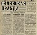Sjalanskaja prauda 1924-1.jpg