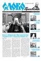 Slovo-06-2019.pdf