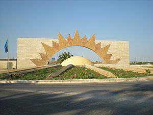 Menfi - The entrance gate to Menfi