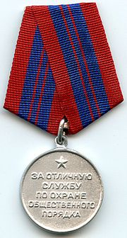 Soviet Medal For Distinction in the Protection of Public Order.jpg