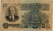 Soviet Union-1947-Banknote-10-Obverse.png