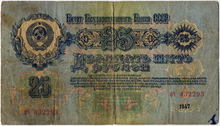 Soviet Union-1947-Banknote-25-Reverse.png