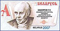 Stamp 75 Georgy Zaborsky 2007 Mikola Ryzhy.jpg