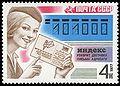 Stamp Soviet Union 1977 CPA 4775.jpg