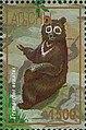 Stamp of Abkhazia - 1997 - Colnect 999823 - Tremarctos ornatus.jpeg