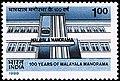 Stamp of India - 1988 - Colnect 165243 - Malayala Manorama.jpeg