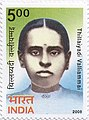 Stamp of India - 2008 - Colnect 158029 - Thillaiyadi Valliammai.jpeg
