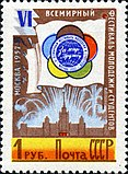 Stamp of USSR 2037.jpg