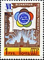 Stamp of USSR 2037.jpg