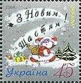 Stamp of Ukraine s623.jpg