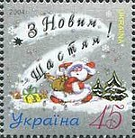 Stamp of Ukraine s623.jpg