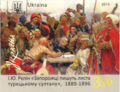 Stamps of Ukraine, 2014-25.png