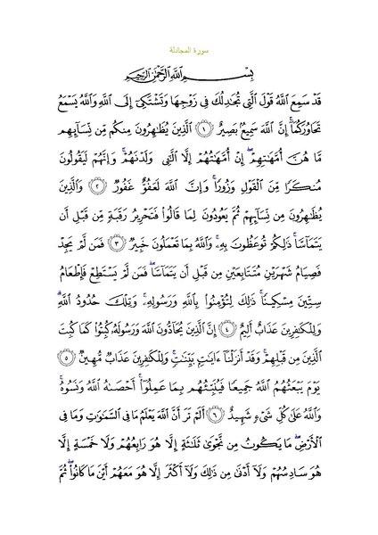 File:Sura58.pdf