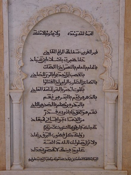 A plaque at the burial place of the Poet King Al-Mu'tamid ibn Abbad, interred 1095 in Aghmat, Morocco. Tumulo do poeta portugues (nascido em Beja) Al-Mu'tamid.jpg