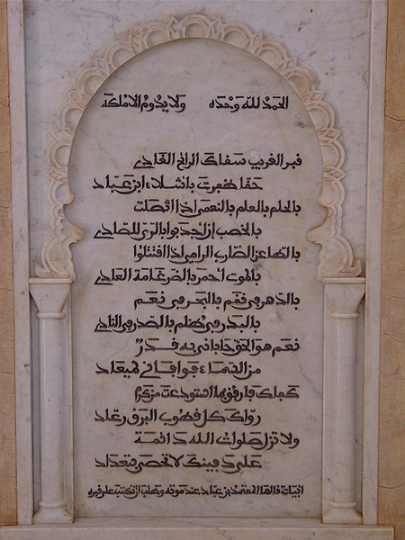Archivo:. Túmulo hacer poeta português (nascido em Beja) Al-Mutamid jpg
