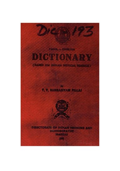 File:Tamil - English Dictionary of Medicine, Chemistry, Botany and Allied Sciences Vol.2.pdf