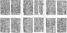 Text of the Wei Zhi (魏志), 297.jpg