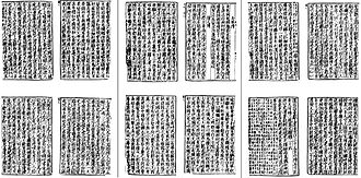 Chen Shou - Text of the Wei Zhi (魏志, Records of Wei), which documents the history of Cao Wei, written circa 297
