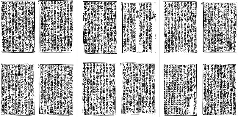 File:Text of the Wei Zhi (魏志), 297.jpg
