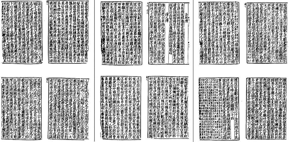 Text of the Wei Zhi (%E9%AD%8F%E5%BF%97), 297