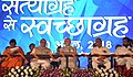 The Prime Minister, Shri Narendra Modi at the National Convention of Swachhagrahis, at Motihari, in Bihar.jpg