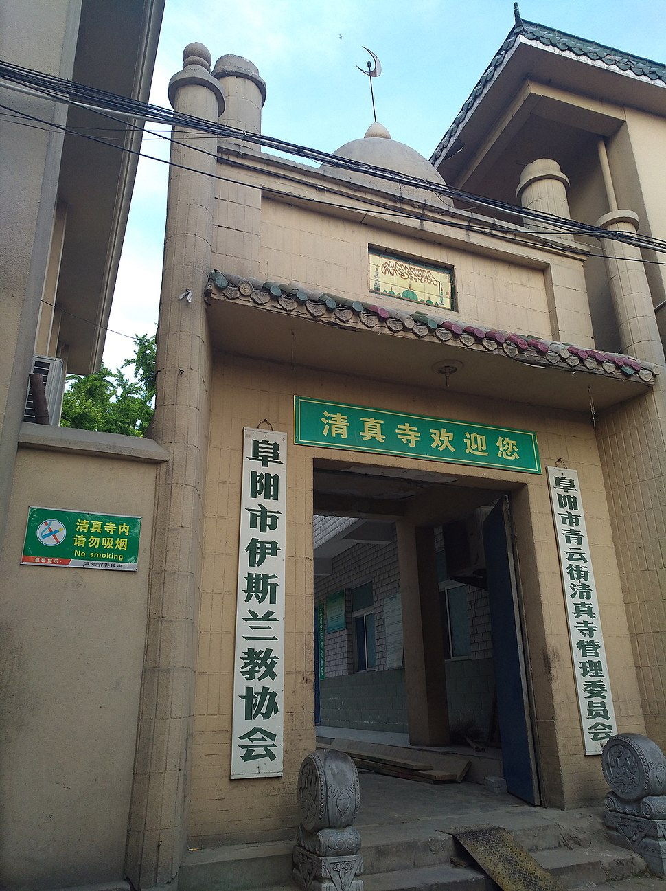 The Qingyun Street Mosque in Fuyang ,China
