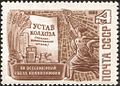 The Soviet Union 1969 CPA 3814 stamp (Cover of Rules of the Kolkhoz and Worker and Kolkhoz Woman).jpg