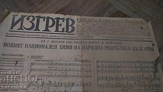Balgariyo mila - The new national anthem of the People's Republic of Bulgaria that was effective from January 1, 1951.