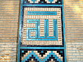 Tiling of South wall of Mohammad Al Mahruq Mosque - name of prophet God in persian masonry writing- Nishapur 02.JPG