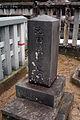 Tottori feudal lord Ikedas cemetery 048.jpg