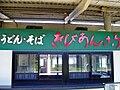 Tsubata Station 003.jpg