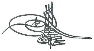 Mahmud I - Image: Tughra of Mahmud I