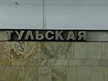 Tulskaya (Тульская) (5178650134).jpg