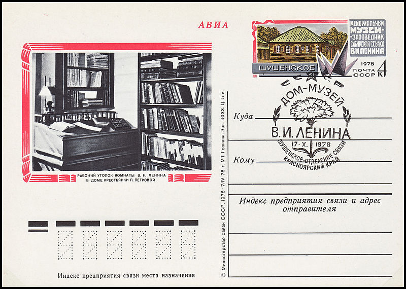 File:USSR PCWCS №69 Shushenskoye museum sp.cancellation.jpg