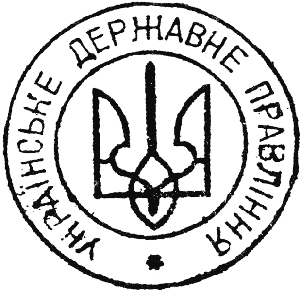 https://upload.wikimedia.org/wikipedia/commons/thumb/6/63/Ukrainian-state-seal-1941.png/620px-Ukrainian-state-seal-1941.png